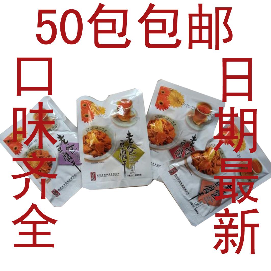 浙江特产老爸豆腐干25g 独立小包装豆干 办公室零食豆干 特价散装