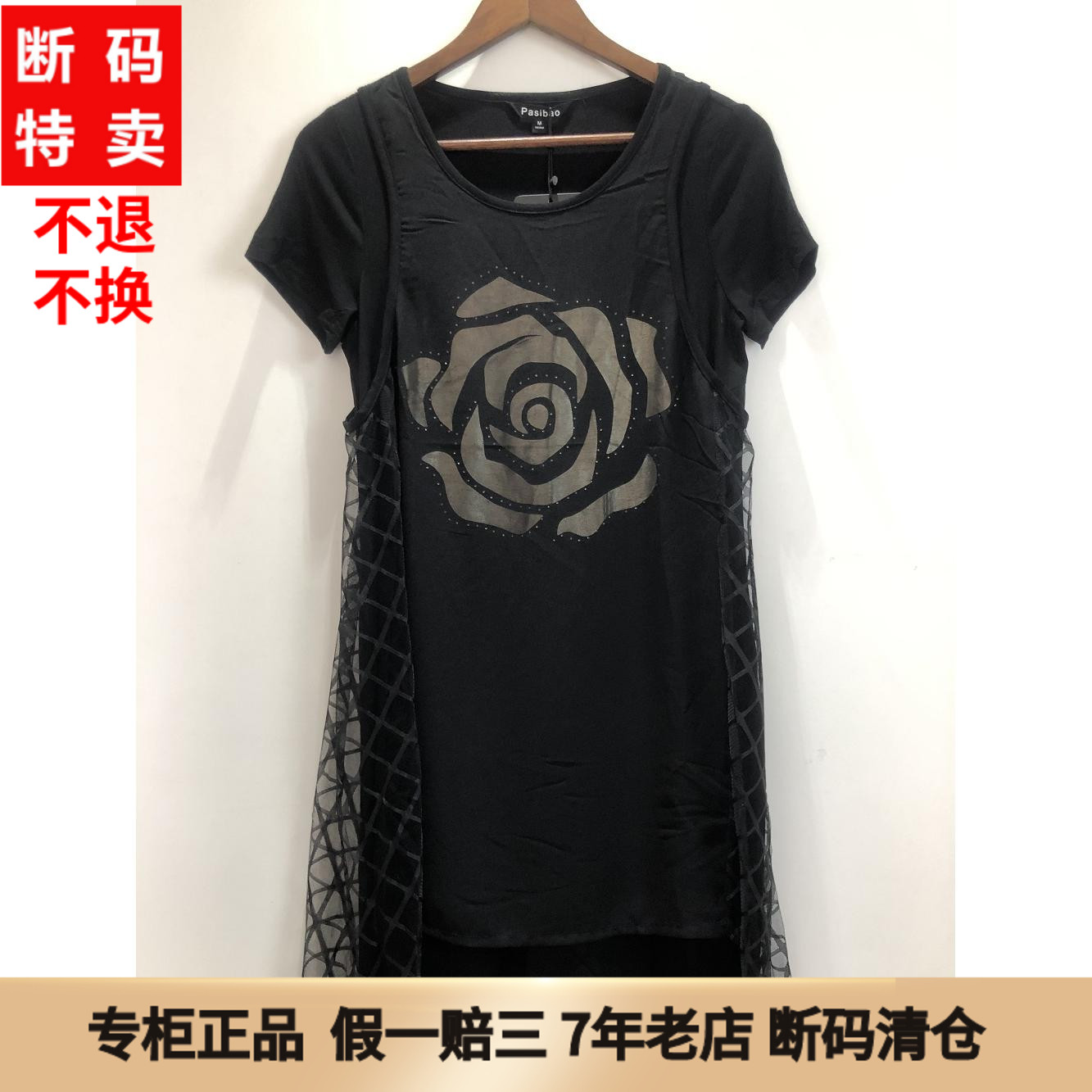 Paspo womens counter authentic 2021 new a021297 mesh splicing large loose and thin dress