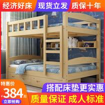 全实木上下床儿童床高低床母子床子母床双层床成年成人上下铺木床