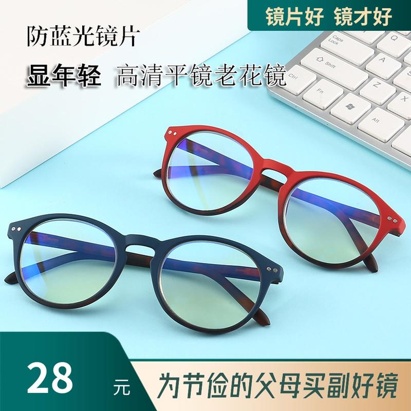 ブルーレイの新型円形老眼鏡の抗疲労読書高齢者防風メガネ平光鏡男女モデルの加熱を防ぐ。