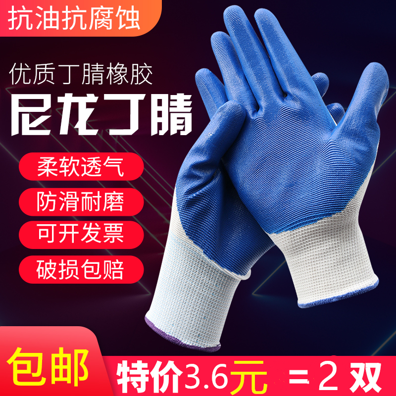 [24 pairs] gloves labor protection wear resistant work thickened nitrile rubber latex antiskid work gloves