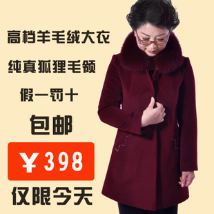 The new middle aged women s fall and winter clothes woolen coat female woolen coat wool cashmere wool coat mother dress