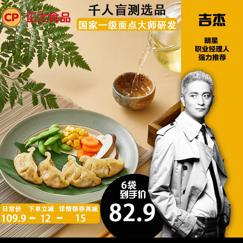 正大食品日式345g*6袋组合煎饺