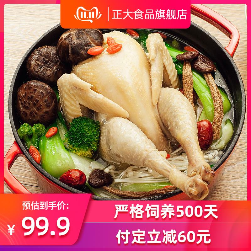 [买1送1]正大食品老母鸡1.4kg炖汤煲汤500天生长整鸡新鲜冷冻生鲜