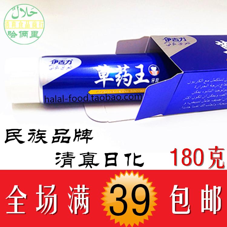伊古力清真草药王牙膏 halal toothpaste