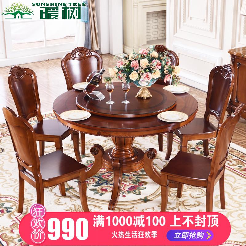 欧式实木餐桌椅组合美式简约实木圆桌子酒店吃饭桌子餐台椅