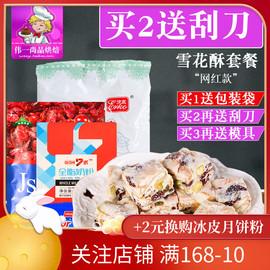 烘焙原料网红 春节DIY雪花酥套餐牛轧糖新手自制雪花奶酥材料套装