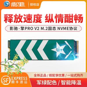 影驰 黑将/擎/星曜 240G/256G/480G/512G/1TB M.2 SSD 固态硬盘