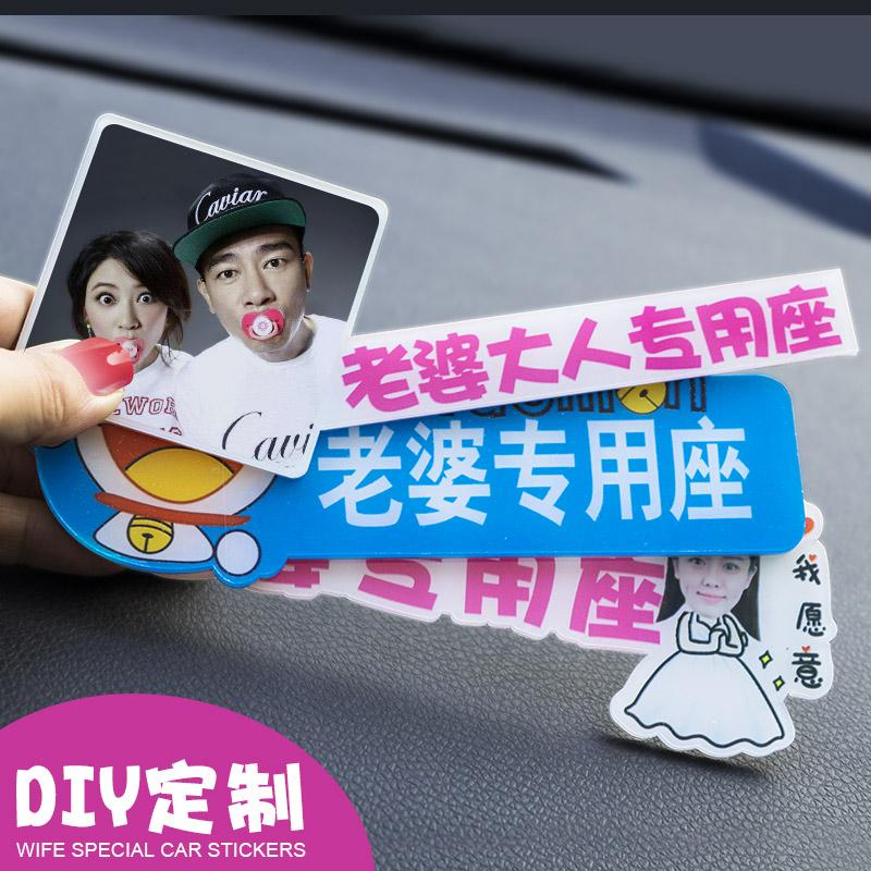 老婆专用座车贴宝贝媳妇大人专属副驾驶提醒贴纸立体女朋友小仙女