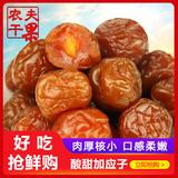 加应子梅500g*2袋广东特产嘉应子李子干西梅梅干散装凉果蜜饯果脯