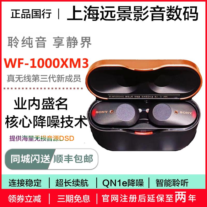 国行现货秒发 Sony/索尼 WF-1000XM3 降噪豆 真无线蓝牙降噪耳机