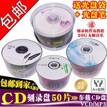 包邮CD-R香蕉空白光盘刻录CD光碟 VCD 700MB 50片车载音乐MP3光盘