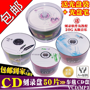 包邮cd-r香蕉空白50片vcd 700mb