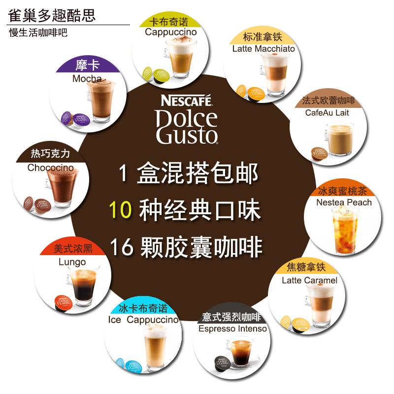 包邮多趣酷思雀巢花式胶囊咖啡机十口味组合德龙卡布奇诺咖啡泡沫