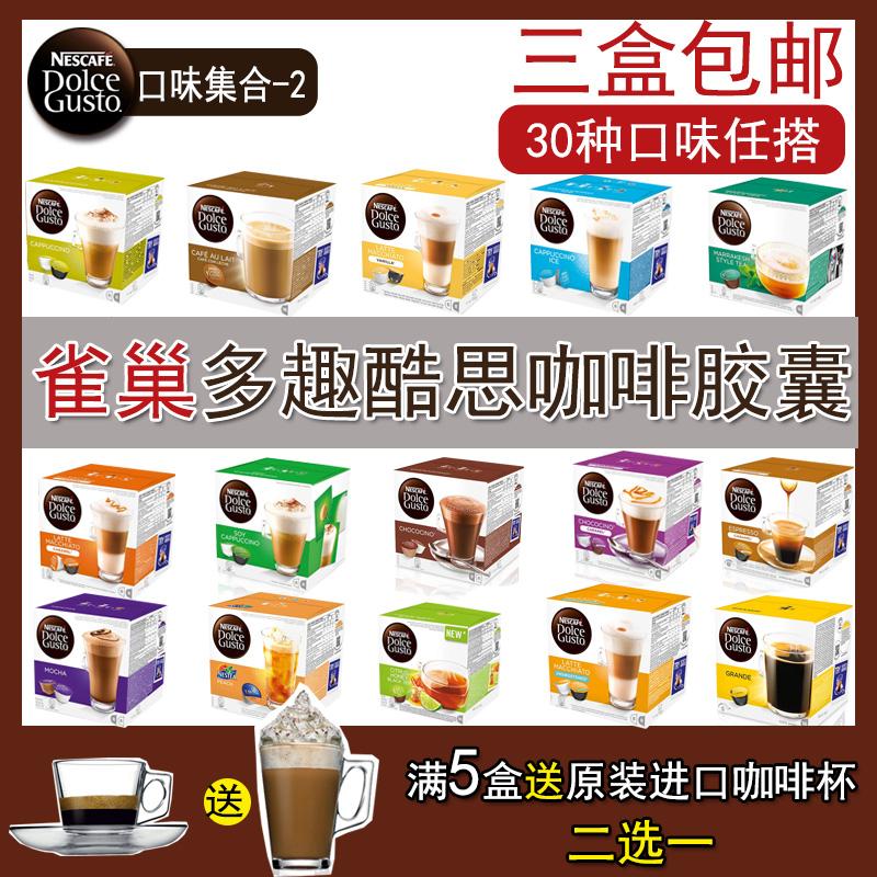 包邮雀巢多趣酷思Dolce Gusto胶囊咖啡德龙咖啡机美式意式原装进