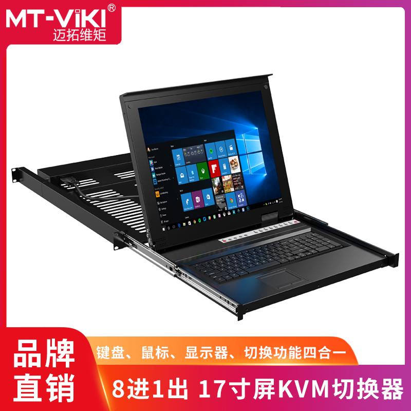迈拓维矩MT-1708UL kvm切换器8口USB自动17英寸LED多电脑kvm机架式一体机vga8进1出osd菜单热键切换机房管理