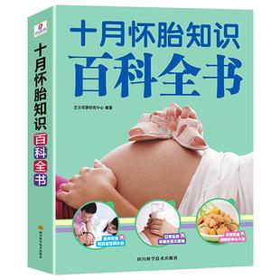 妇产院长推荐 怀孕期备怀孕全套 孕妇书孕期书籍大全 准孕妈妈备书籍读本怀孕书籍国学胎教故事书 十月怀胎知识百科全书
