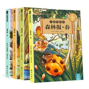 青少版《森林报》春夏秋冬全集四册