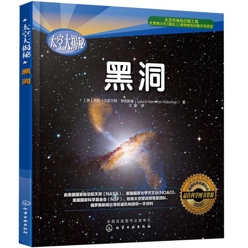 正版太空大揭秘--黑洞 6-12岁青少年科普百科 科普读物 宇宙知识 自然百科书 对黑洞的理解左右着人类对宇宙未来的预测