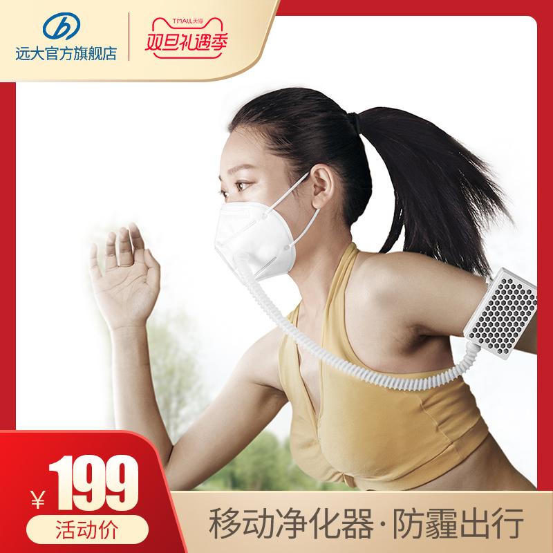 远大移动肺保便携式穿戴空气净化器防雾霾口罩空气净化机户外 FB2