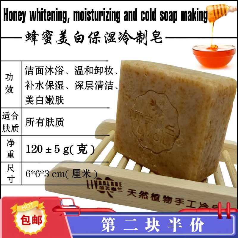 深层清洁增白亮肤嫩白滋润补水保湿120g蜂蜜亮肤保湿冷制手工皂