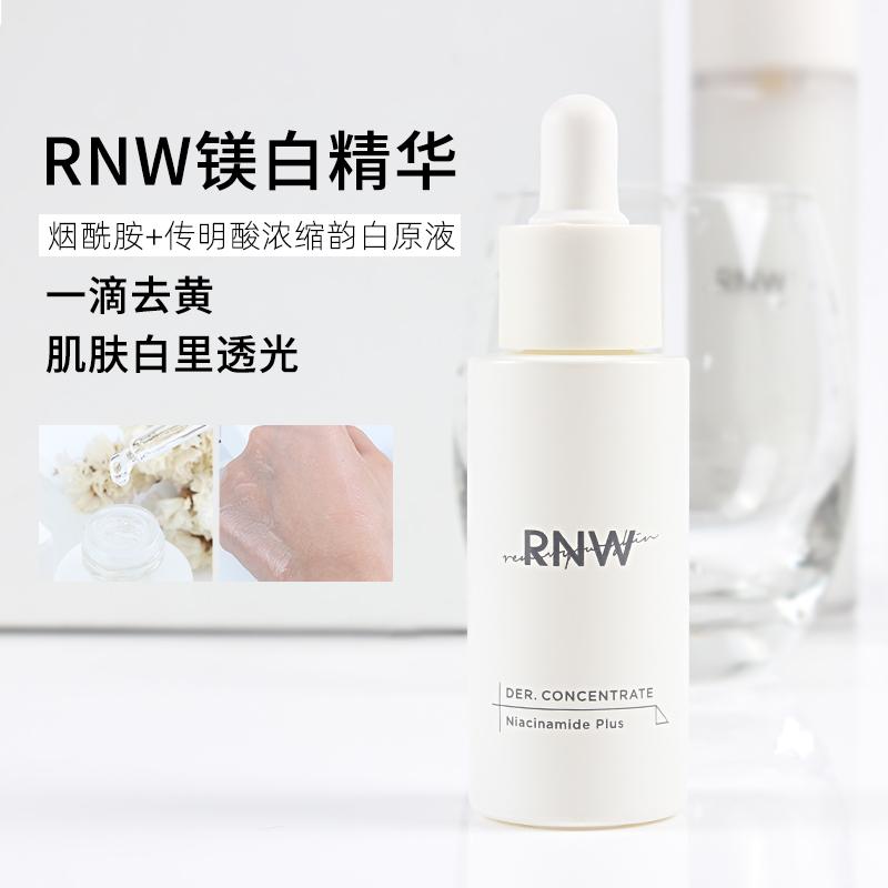 99.00元包邮韩国rnw烟酰胺美白精华玻尿酸原液