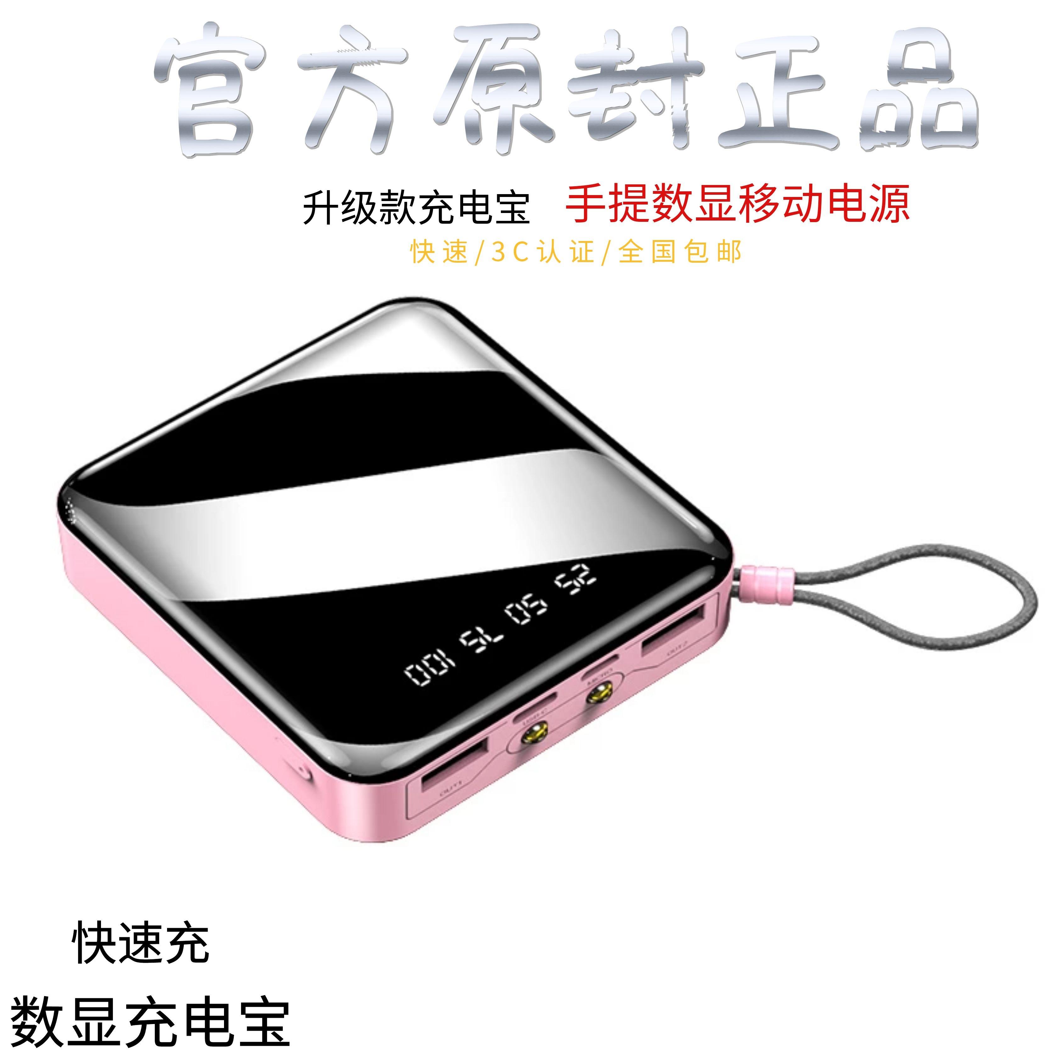 中國代購|中國批發-ibuy99|充电宝|挂绳方形全面屏超薄小巧便携8000毫安充电宝器大容量通用移动电源