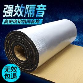 隔音棉墙体室内隔音板家用下水管隔音棉静音王吸音隔热棉隔音材料图片