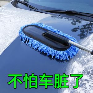 洗车用品车载擦车神器拖把除尘掸子汽车刷子软毛扫车灰尘车用工具