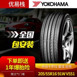 优科豪马横滨轮胎205/55R16 91W V551适雷凌新卡罗拉(18年轮胎)