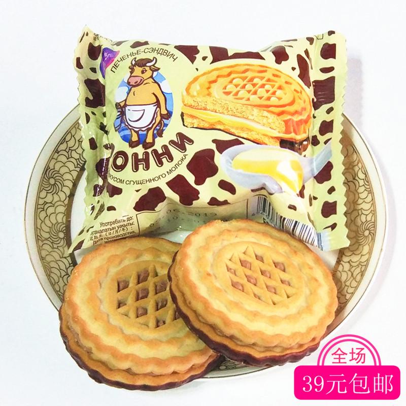 俄罗斯进口炼乳味三明治饼干巧克力牛奶夹心饼干 休闲零食品 43g