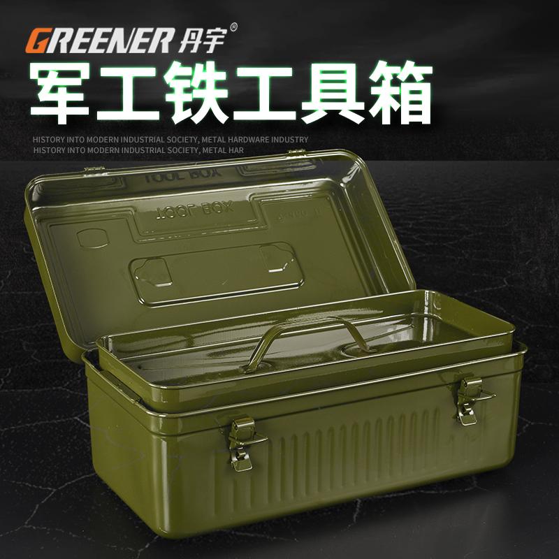 绿林五金工具箱家用铁皮多层中小号多功能车载手提式箱子金属维修