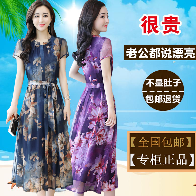 Hua Ge Di Qing Womens mid length dress mulberry silk Summer Short Sleeve Silk Chiffon belly covering and thin skirt