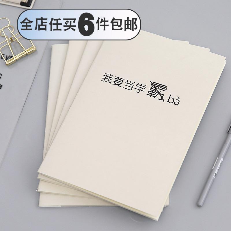 三年二班Z学霸本B5车线本学生16K软面抄记事本日记本笔记本子文具