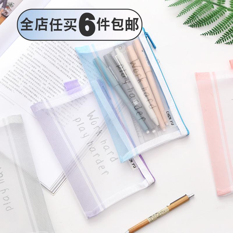 三年二班韩国简约小清新透明网纱网格笔袋男女大容量文具袋文具盒