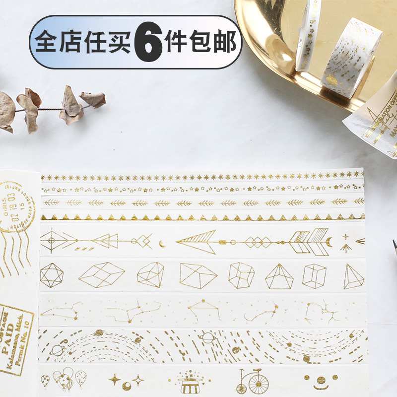 信的恋人 韩国可爱烫金贴纸创意胶带DIY日记手帐装饰贴纸和纸胶带