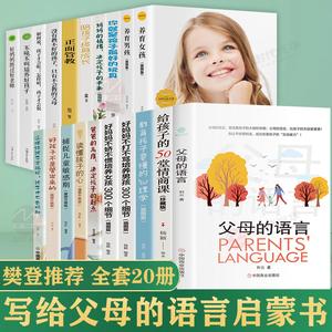抖音同款】全20册父母的语言正版的