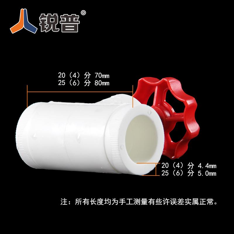 锐普精品PPR升降式铜截止阀20 25 4分6分PPR阀门自来水管管件配件