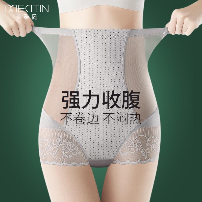 高腰收腹内裤女收小肚子强力提臀塑身裤产后塑形束腰神器夏季薄款