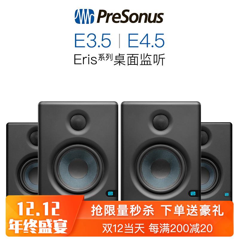 【叉烧网】PreSonus E4.5 E3.5桌面有源音箱多媒体音响电脑电视