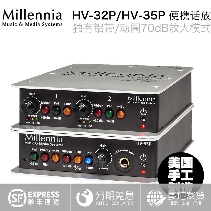 【叉烧网】Millennia HV-32P HV-35P 单双通道前置话筒放大器便携