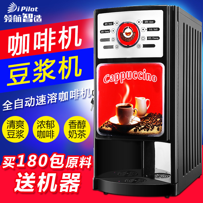 Пилот горячей напиток машинально бизнес фасоль пульпа крышка элегантный 3S автоматический молочный чай фруктовый сок один напитки машинально скорость растворить кофе машинально