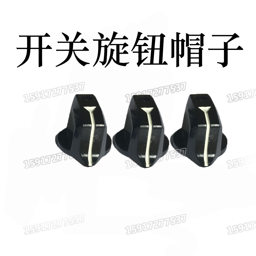 CNC machine tool hand wheel rate digital coding switch knob hat cover east side switch knob hat accessories