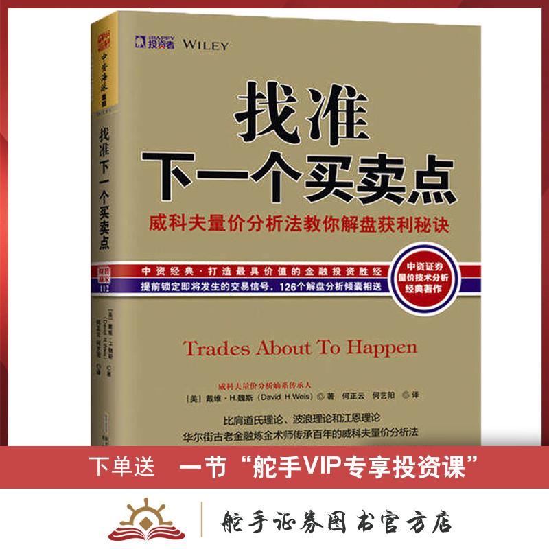 正版包邮 找准下一个买卖点-威科夫量价分析法教你解盘获利秘诀 古老金融炼金术士传承 即将出现的交易机会交易下一步趋势 书籍