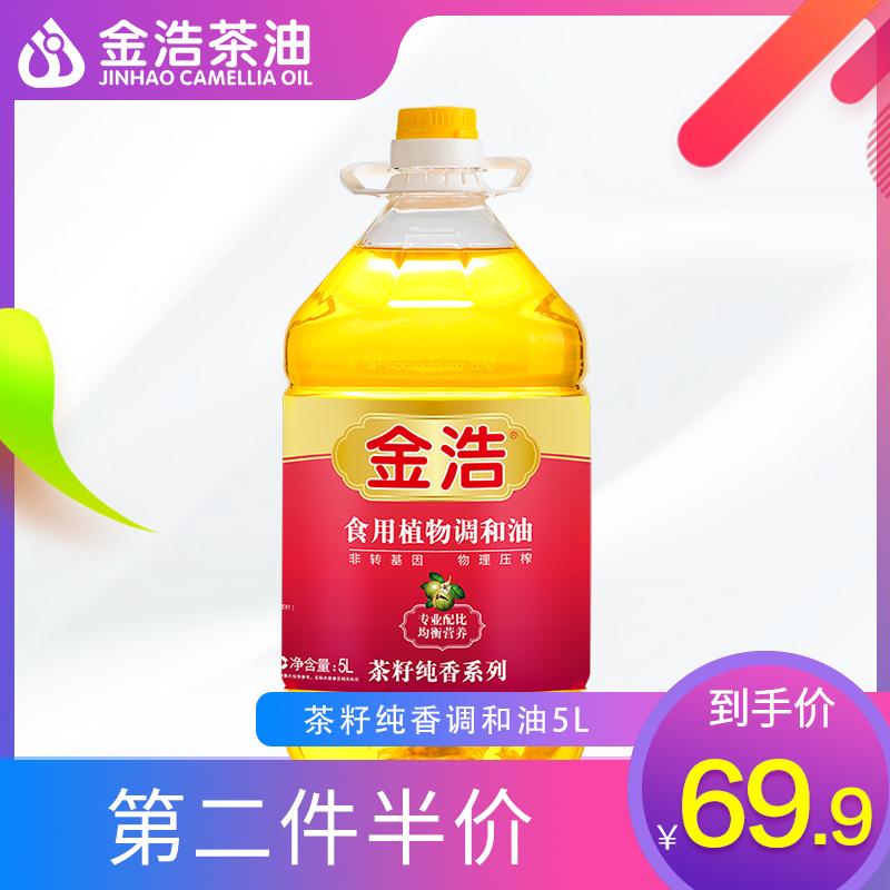 金浩食用调和油  茶籽纯香系列 物理压榨 食用油 5L