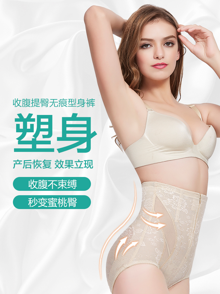 High waisted zipper panties for women pregnant women postpartum raise buttocks and corset waist to collect small belly artifact autumn thin package mail