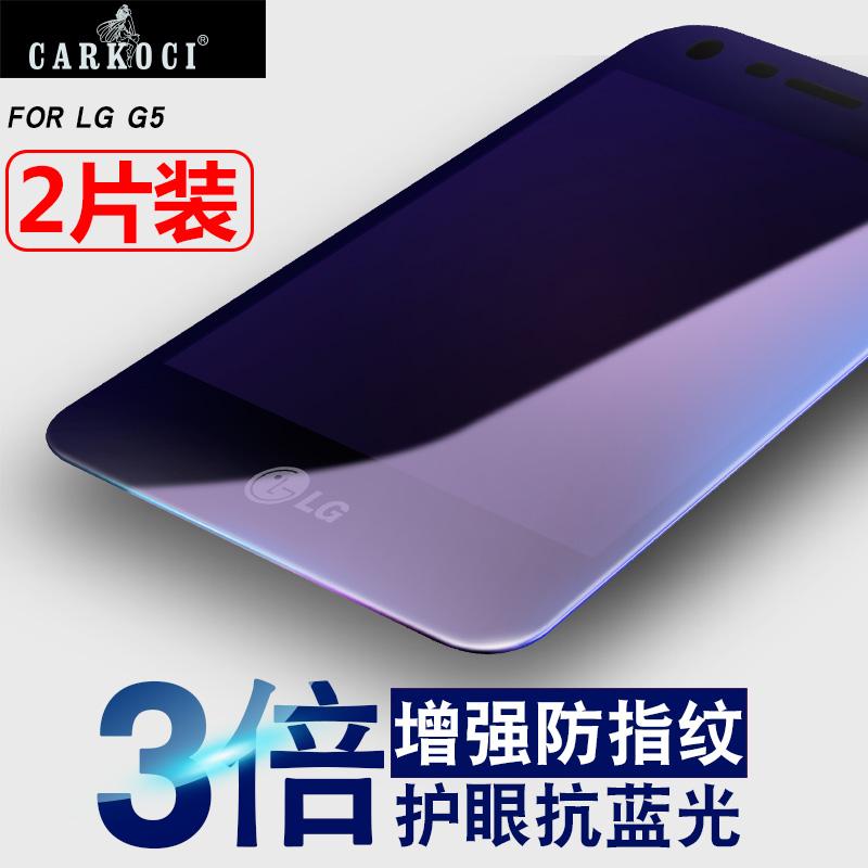 适用carkoci LG G5钢化膜 g5手机玻璃膜高清防摔防爆抗蓝光手机贴