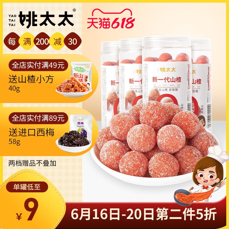 姚太太山楂球儿童糖雪丽山楂球罐装雪花山楂制品儿童零食健康营养