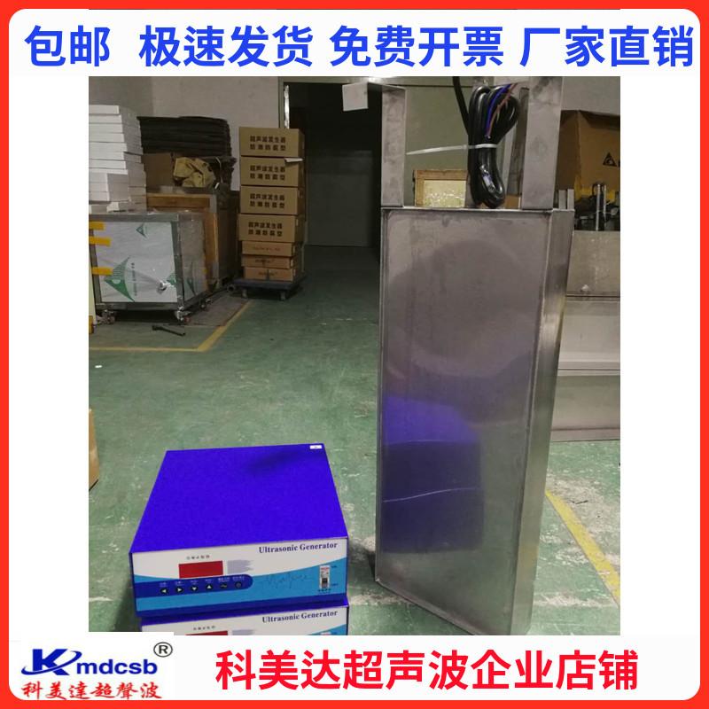 25k28k40k超声波震盒 超声波震板 清洗机振板 投入式超声波振动板