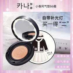 韩国伽娜小香风气垫遮瑕保湿持久不脱妆bb霜隔离防晒迦娜小香新品